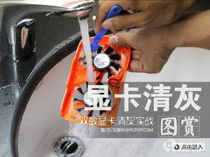 給顯卡洗洗澡!雙敏HD7750清灰超簡單