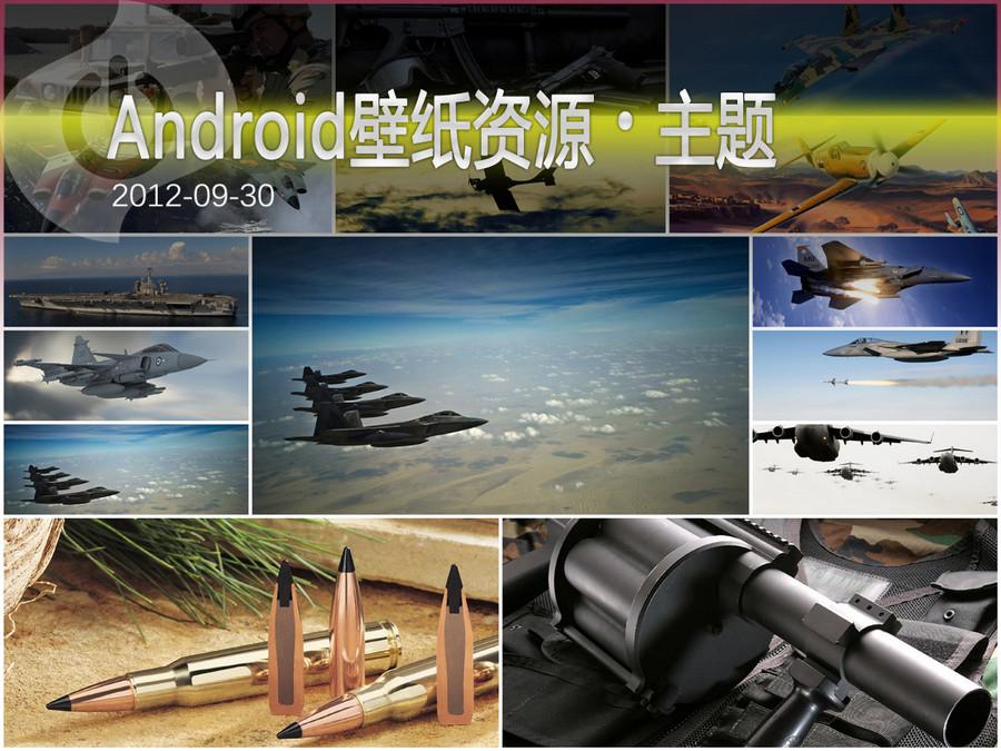 这个国庆也耍酷 Android军事主题壁纸