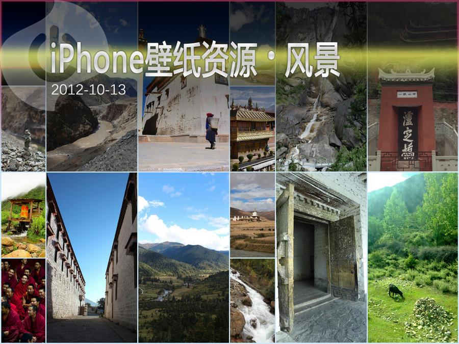 最接近天堂的地方 iPhone西藏壁纸集
