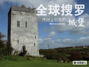 买房不如买城堡?全球十大古堡680万起