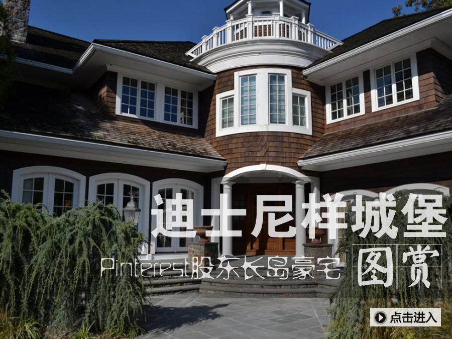 迪士尼样城堡:Pinterest股东长岛豪宅
