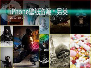 寻找不一样的自己 iPhone另类壁纸集