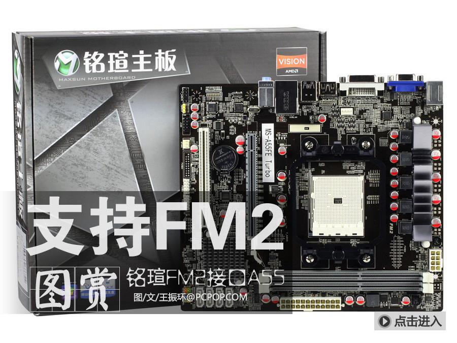 卖场抢先到货 铭瑄FM2接口A55主板首发