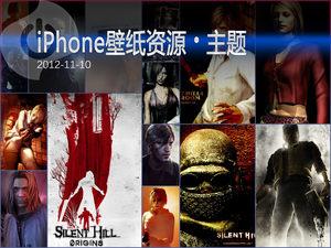 内心世界的阴暗面 iPhone寂静岭壁纸集