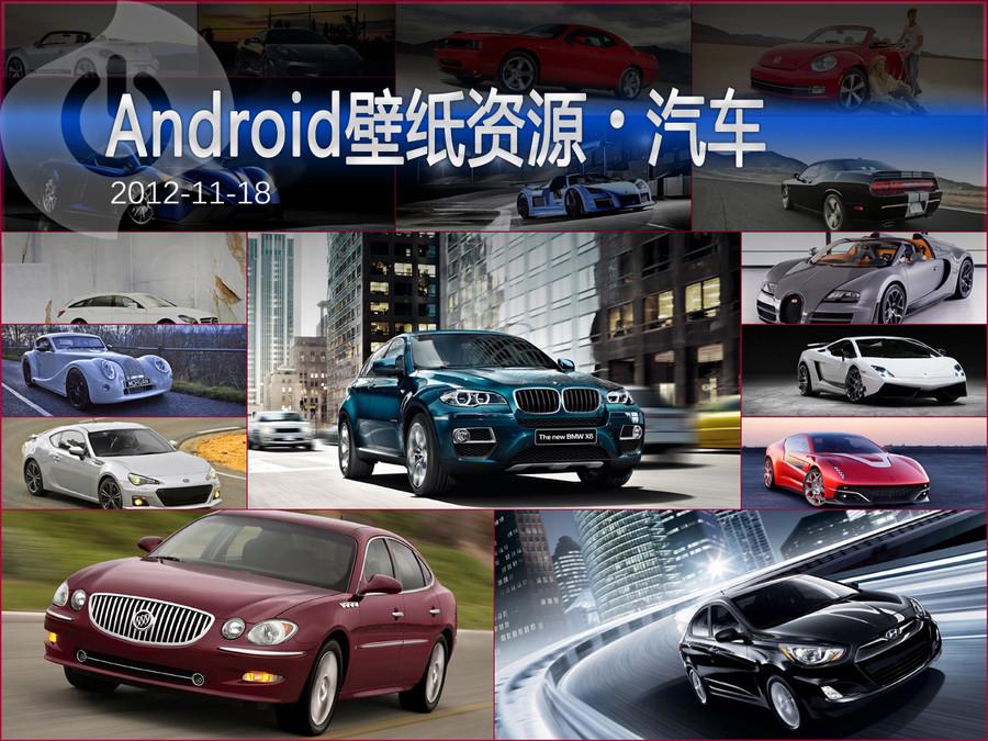 彰显现代高贵气质 Android汽车壁纸集