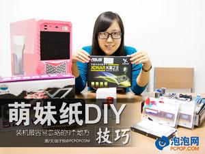 萌妹纸DIY 装机最容易忽略的9个地方