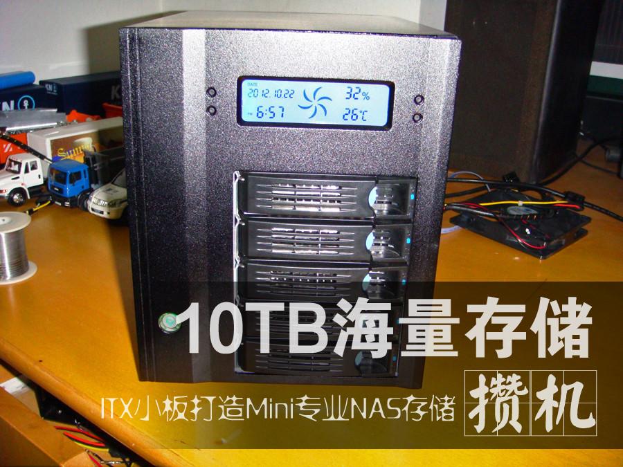 10T海量存储 ITX小板实战打造专业NAS