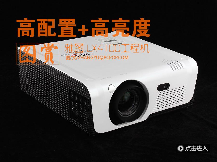高亮度+高配置 雅图LX4100工程机图赏