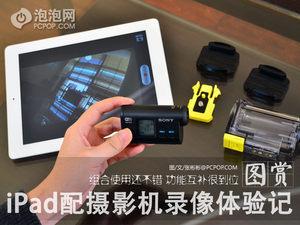 索尼小型摄像机!iPad平板录像体验记