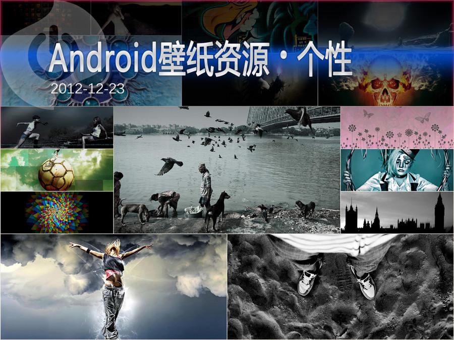 张扬个性时代 Android个性高清壁纸集