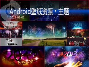 新一年不能不跟随 Android元旦壁纸集
