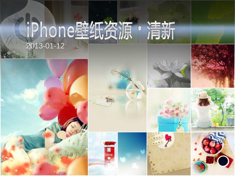 呼吸清新的味道 iPhone清新风壁纸集