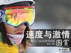 挑战速度驾驭激情 尼康D600雪场外拍