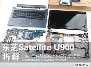 3999元品质如何?东芝U900超极本拆解