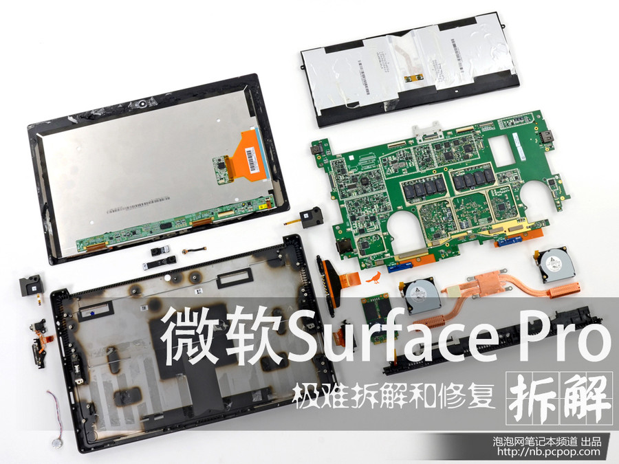 最难修复度 Surface Pro拆解过程解析