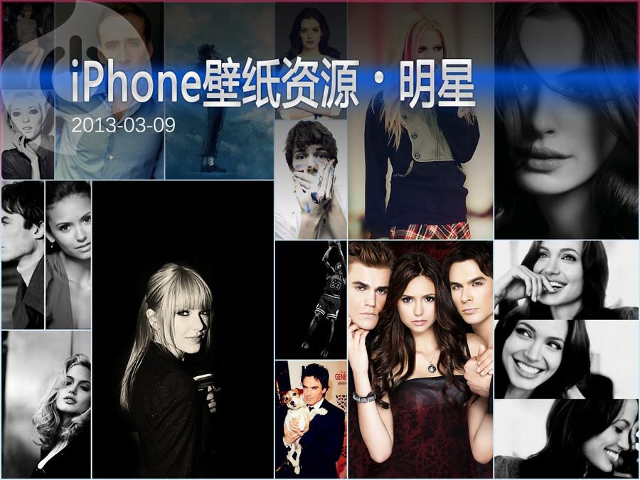 欧美明星的风尚 iPhone主题高清壁纸集