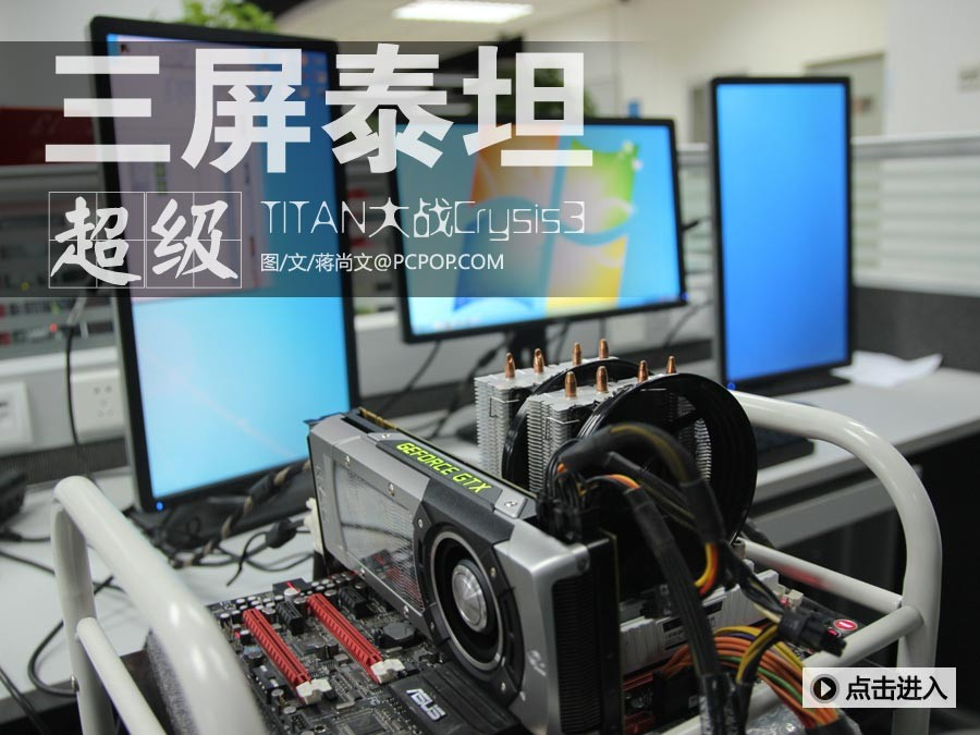 最强GPU演绎最炫游戏!三屏泰坦平台秀