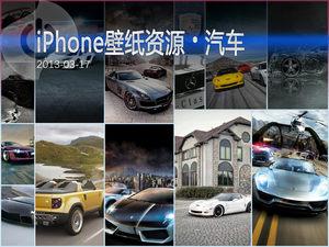 高端大气时尚 iPhone汽车高清壁纸集