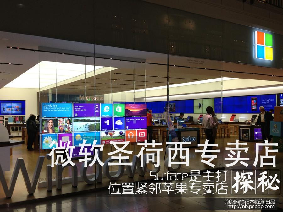 紧邻苹果零售店 微软圣荷西专卖店探秘