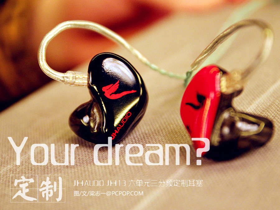 Your dream?JHAUDIO JH13六单元耳塞