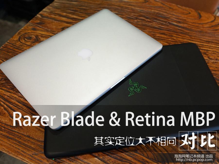 到底选谁 Razer Blade对比Retina MBP