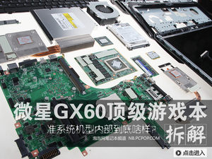 内部长啥样?微星GX60顶级游戏本拆解