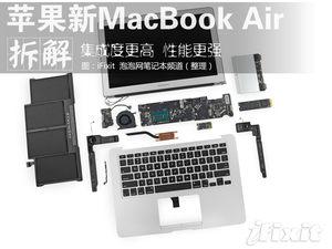 集成度更高!苹果新MacBook Air拆解