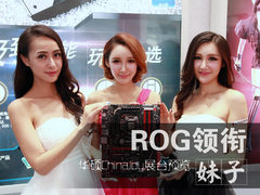 ROG产品领衔! 华硕ChinaJoy展台预览