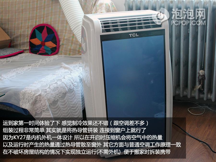 北京的生活压力大,相比各位也有不少是北漂的朋友吧!想想在北京租房确实挺不容易的,每个月赚将近一半的月薪都要付房租。租房总会遇到这样或那样的问题,其中房间是否安装有空调一直备受关注,往往同样平米的房子有空调和没空调完全是两个价位。没有空调往往意味着夏天过的会非常难受,如果想自己装个空调拆装又太麻烦,而且房东还未必同意。 空调扇和电风扇带来的凉爽在炎炎夏日只能说是杯水车薪,完全不能满足我们使用的需求。空调虽然好,但租房也不是太稳定往往每年都要换地方,所以拆装是个麻烦。可能是因为漂在城市租房打工的人太多了,前不