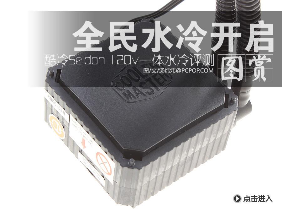 全民水冷!酷冷Seidon 120V散热器评测
