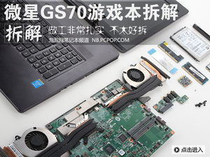主板带背板保护 微星GS70游戏本拆解