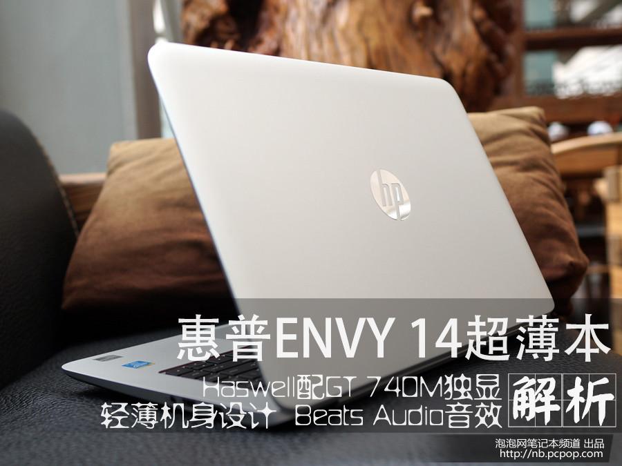 Haswell配GT 740M 惠普Envy 14开箱解析