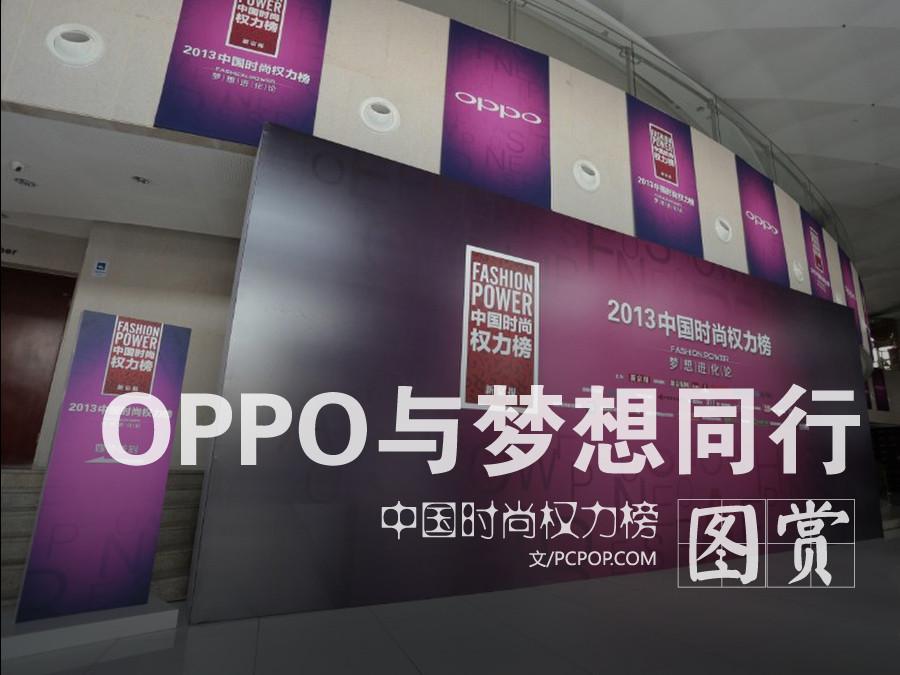 """OPPO与梦想同行 """"中国时尚权力榜""""落幕"""