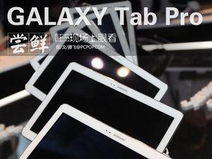上眼看!三星GALAXY Tab Pro三款新机