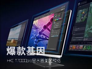 爆款基因进化!HKC T7000pro液晶预览