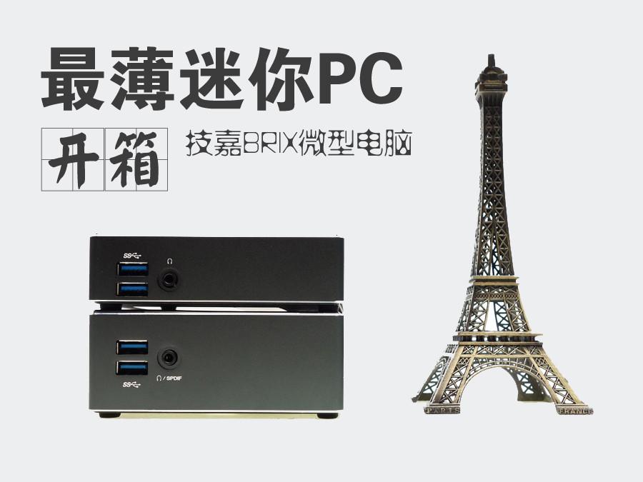 全球最薄迷你PC 技嘉BRIX微型电脑开箱