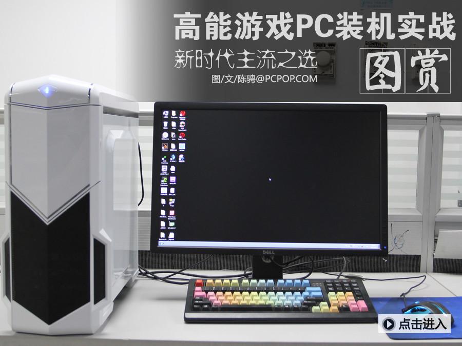 新时代主流之选!高能游戏PC装机实战