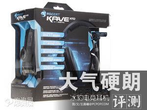 大气硬朗 冰豹魔音豹Kave XTD耳机评测