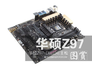 开启新纪元!华硕Z97-DELUXE主板曝光