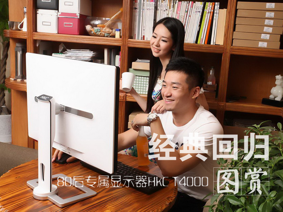 经典回归 HKC T4000液晶应用场景体验
