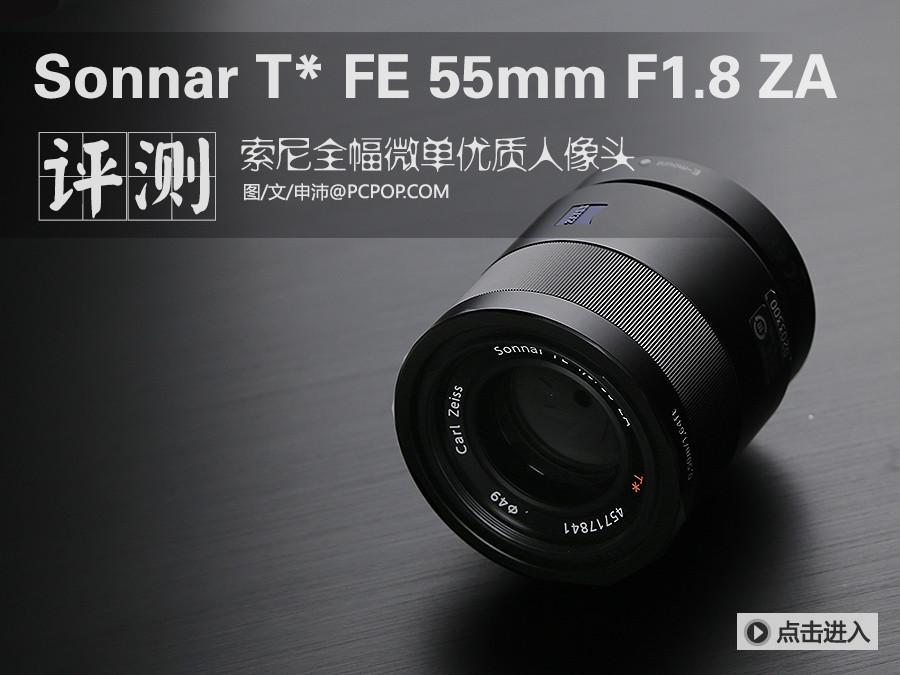 做工出色画质优异 蔡司FE55/F1.8评测