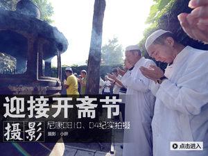 尼康D810纪实拍摄穆斯林节日:开斋节