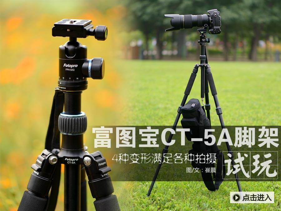 4种变形满足拍摄 富图宝CT-5A脚架试玩