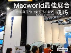 Macworld最佳展台 德国拜亚动力耳机