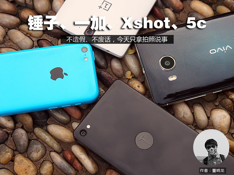 锤子Xshot一加iPhone5c拍照横评