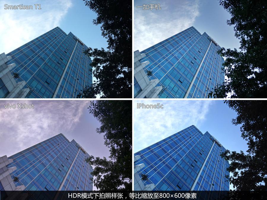 锤子Xshot一加iPhone5c拍照横评(8)