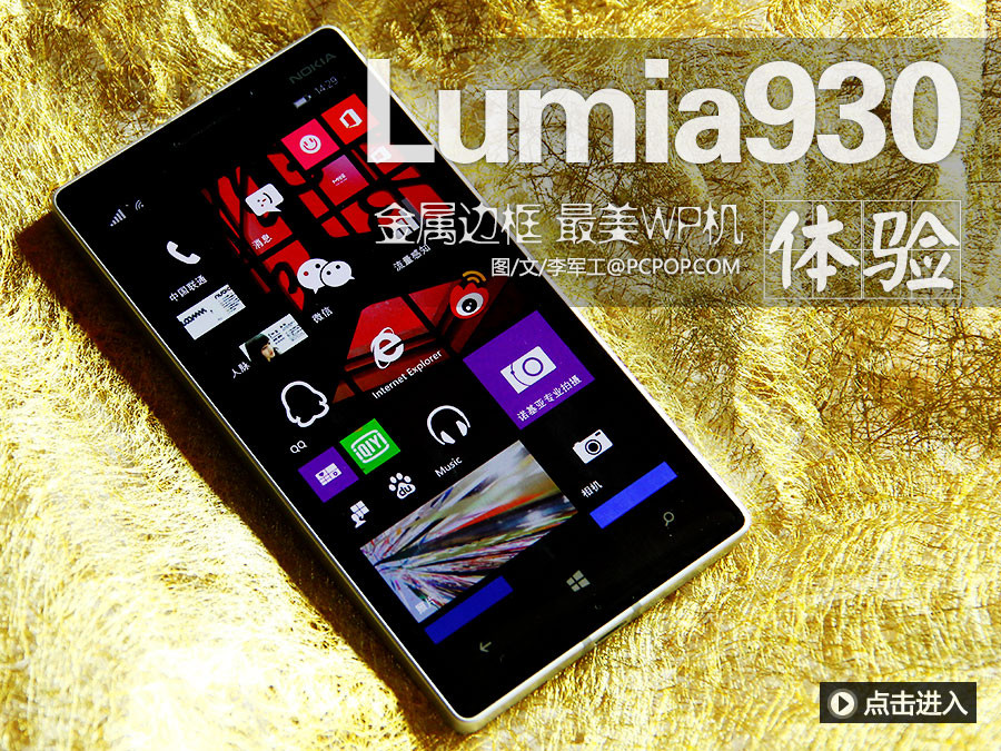 最美WP8.1手机 诺基亚Lumia930初体验