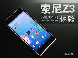 至美旗舰新外观 索尼Z3手机上手初体验