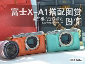 数码相机变身潮物 富士X-A1搭配图赏