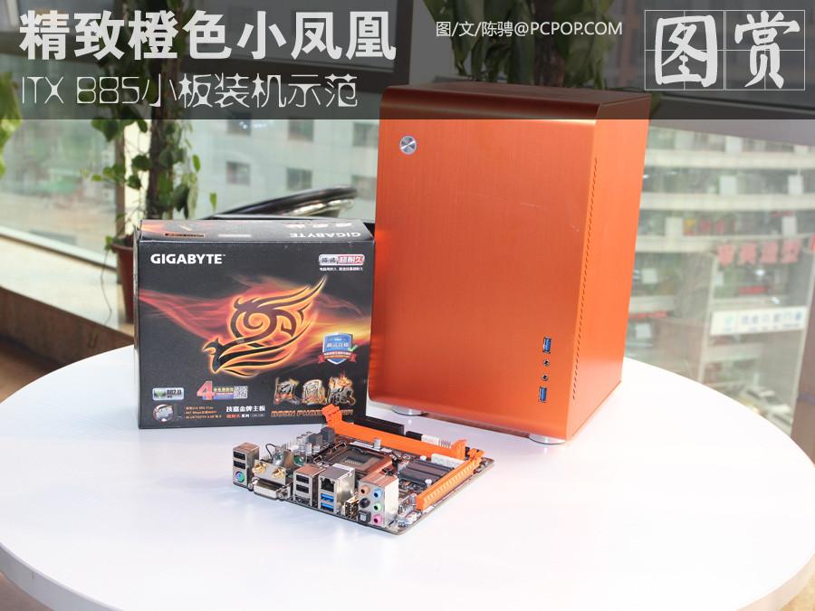 精致橙色小凤凰 ITX B85小板装机示范